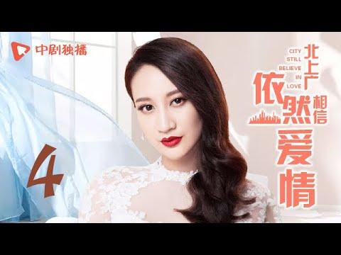 北上广依然相信爱情 04 (朱亚文❤️ 陈妍希 领衔主演)