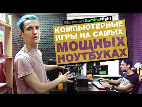 ИГРОВОЕ PARTY СТОЛЕТИЯ!!! - БратюняGamingNight