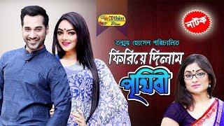 Firiye dilam prithibi | Sojol, Mounita Khan Ishana, Seoti | Bangla Funny Natok | CD Vision | 2017