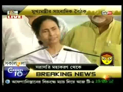 CM Ms. Mamata Banerjee addresses PRESS over quiting UPA alliance