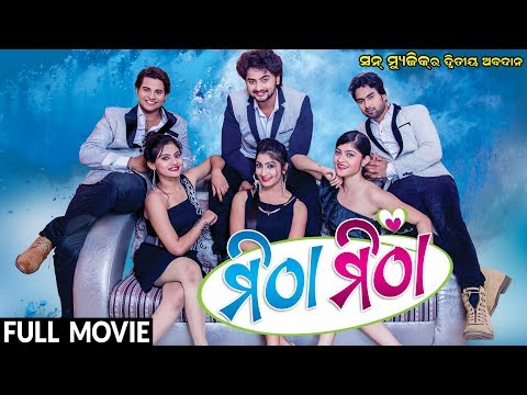 MITHA MITHA - Superhit Odia Movie | Sambhav Mansingh, Prakruti Mishra | Full HD | Exclussive