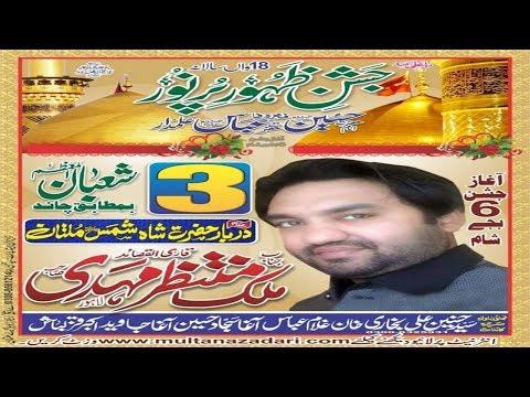 Zakir Muntazir Mehdi | Latest Great Jashan 3 Shaban 2018 | Mola Imam Hussain A.S |