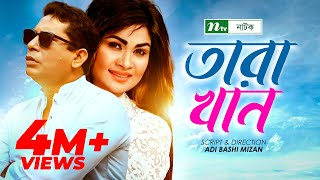 Popular Bangla Natok Tara Khan (তারা খান) l Mosharraf Karim, Shimla l Drama & Telefilm