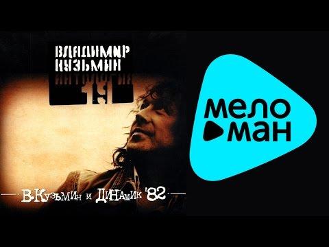 Владимир Кузьмин - Пусть играет музыка