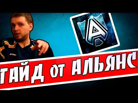ГАЙД от ALLIANCE DOTA 2 / Alliance vs Mineski Manila Major
