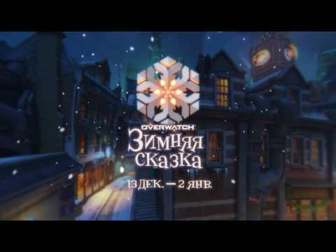 Добро пожаловать в Зимнюю сказку!