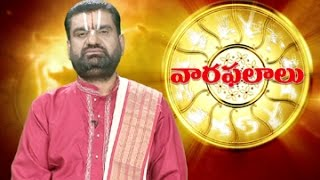 Vaara Phalalu || Oct 26th to Nov 01st || Weekly Predictions 2014 Oct 26th to Nov 01st