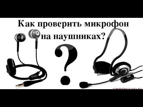 Как слышать самого себя через микрофон