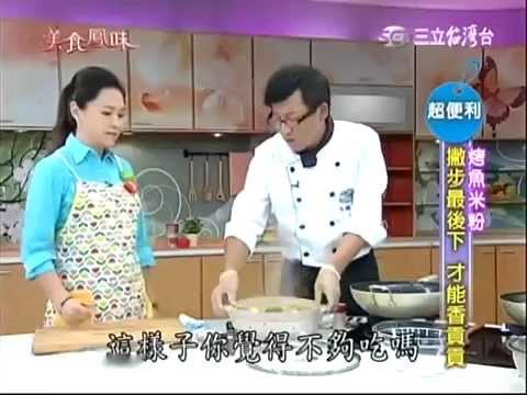 美食鳳味-20140919 福菜扣肉、烤魚米粉