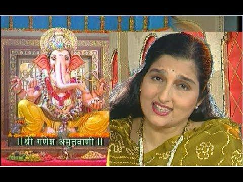 Ganesh Amritwani Part 1 By Anuradha Paudwal
