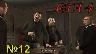 GTA 4/Часть 12/Ограбление главного банка Нью-Йорка.