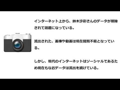 【速報】鈴木沙彩さんの流出写真や動画、Wikipediaもデータ削除を始め話題に 鈴木沙彩 検索動画 30