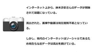 【速報】鈴木沙彩さんの流出写真や動画、Wikipediaもデータ削除を始め話題に