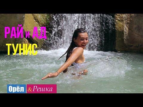 Орел и решка. Рай и Ад - Райский Тунис (1080p HD)