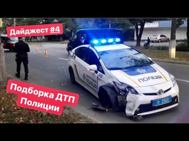 Дайджест Полиции №3 Куча ДТП Полиции за неделю