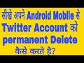 How to twitter account deleted permanent ट्विटर अकाउंट को हमेशा के लिए डिलीट करे। हिंदी thumbnail