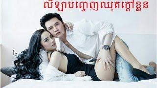 លីឡាបញ្ចេញឈុតក្ដៅខ្លួនជាមួយឈុតប៊ីហ្គីនី ពណ៌ខ្មៅ | Khmer news | Khmer star | Lila