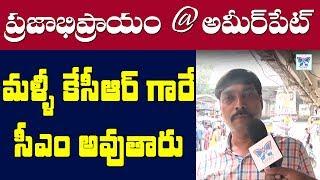 ప్రజాభిప్రాయం @అమీర్ పెట్ | Public Talk On Telangana Elections 2018 | CM KCR TRS Vs Congress Vs TDP