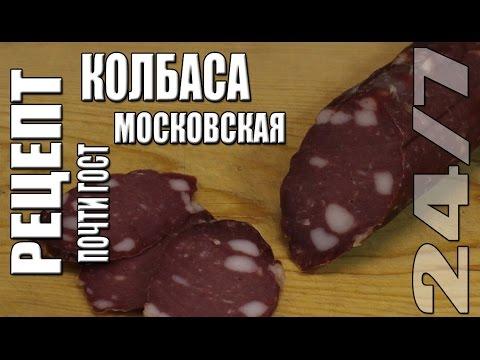 Колбаса московская рецепт в домашних условиях
