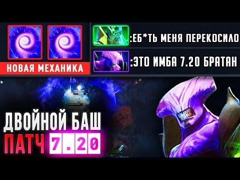 ВОЙД ЭТО НОВАЯ ИМБА!!! ПАТЧ 7.20 ДВОЙНОЙ БАШ ДОТА 2