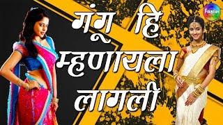 Gangu Hi Mhanayala Lagali Banayach Archi - Marathi Lokgeet | Marathi song मराठी गाणी