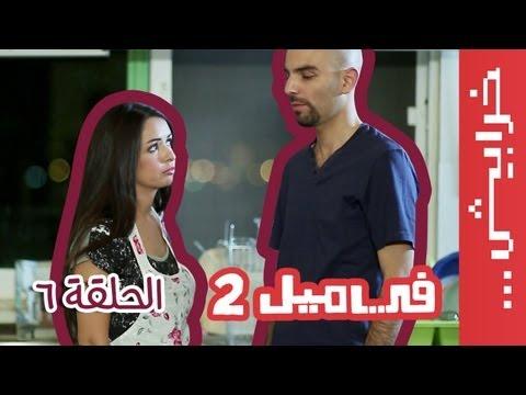 #في_ميل الحلقة السادسة - الموسم الثاني