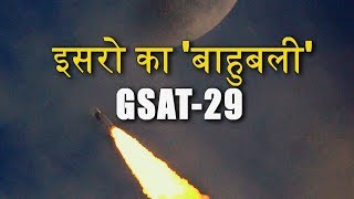 Successful launch of GSAT 29 | GSLV Mk 3D 2 | News in Science