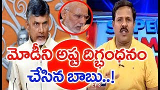 AP CM Chandrababu Plays Key Role In Central Politics |#Super Prime Time