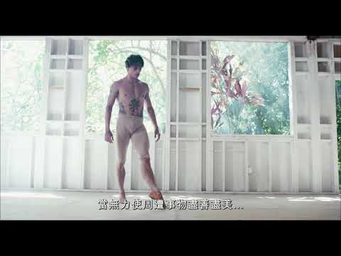 《刺青舞者》電影預告 12/8 顛覆舞界