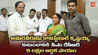 CM KCR Financial Assistance to Martyred Constable Krishnaiah's Family | Pragathi bhavan