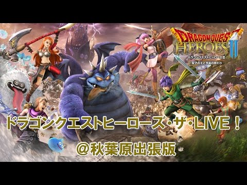 【PS4/PS3/PSVita】『ドラゴンクエストヒーローズII 双子の王と予言の終わり』最新プレイ動画が公開