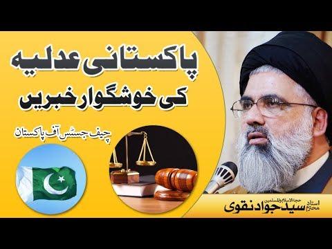 Adliya Ki Khabrein (chief justice of Pakistan) || Ustad e Mohtaram Syed Jawad Naqvi