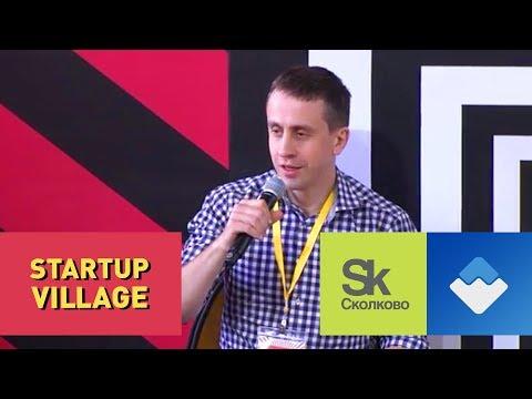 Александр Иванов. Startup Village 2017