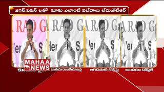 KTR Comments on AP Politics and National Politics | KTR Speech