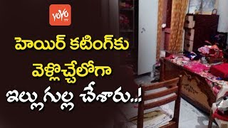 Different Kind Of Robbery In House at Kachiguda In Hyderabad | Hyderabad News