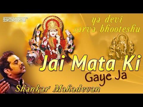 Shankar Mahadevan | Alok Nath | Vaishno Devi | Jai Mata Ki Gaye Ja video