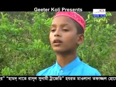 Bangla Islamic Song By Limon & Koli video