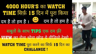 4000 HOURS WATCH TIME JUST 20 DAY TIPS NHI TRICK BY DESI TECH DOST