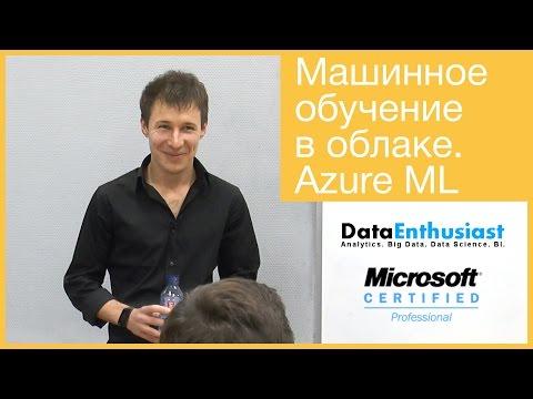 Машинное обучение в облаке на примере сервиса Azure ML