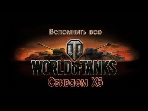 World of Tanks / Вспомнить все / сбиваем Х5 / WoT / WOT Алкострим