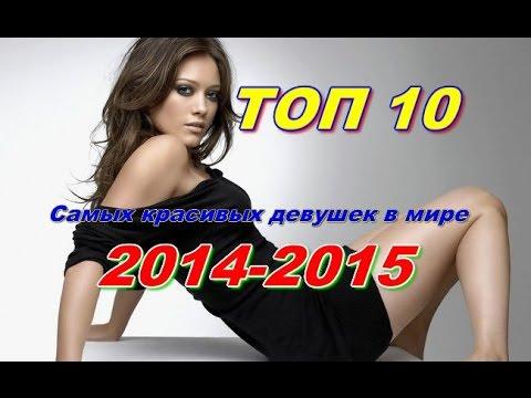 Топ-10 самые красивые девушки мира 2015