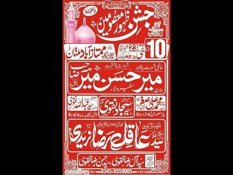 Live Jashan 23 Shaban 2018 | Imambargah Mumtazabad Multan |