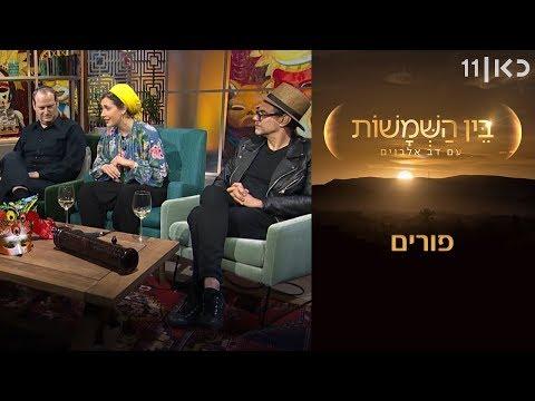 בין השמשות | עונה 2, פרק 25 - פורים