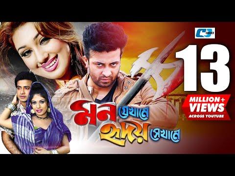 Mon Jekhane Hridoy Shekhane | Bangla Movie | Shakib Khan | Apu Biswash | Nirob | Ratna