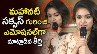 Keerthy Suresh TREMENDOUS Speech Mahanati Success Meet | Vijay Deverakonda | Filmylooks