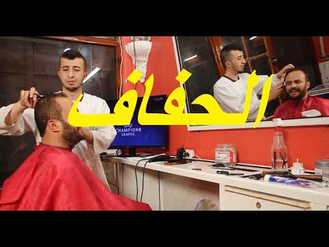 EL Hafafe En Algérie , Anes Tina , الحفاف