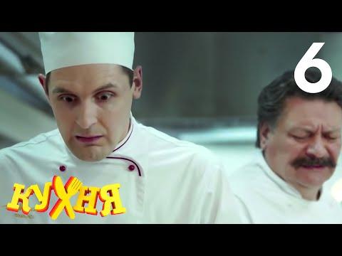 Кухня | Сезон 1 | Серия 6