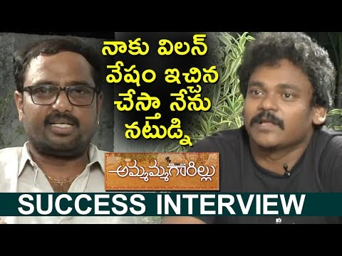 Director Sundar Surya And Shakalaka Shankar Success Interview About Ammammagarillu
