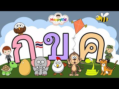 เพลง ก เอ๋ย ก ไก่ แบบดั้งเดิม   พยัญชนะไทย   ท่อง ก ไก่   Thai Alphabet Song