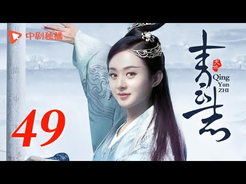青云志 (TV 版) 第49集 | 诛仙青云志